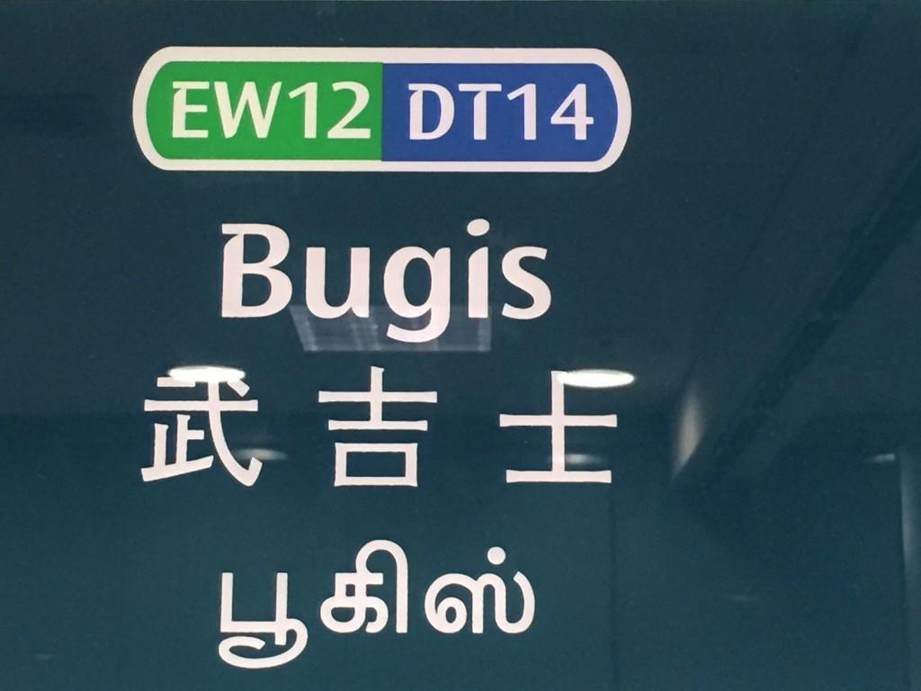 Bugis MRT